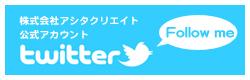 株式会社アシタクリエイト公式twitter